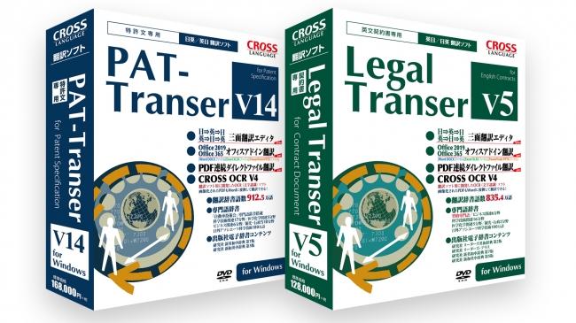 特許文専用翻訳ソフト「PAT-Transer V14 for Windows」 英文契約書専用翻訳ソフト「Legal Transer V5 for Windows」