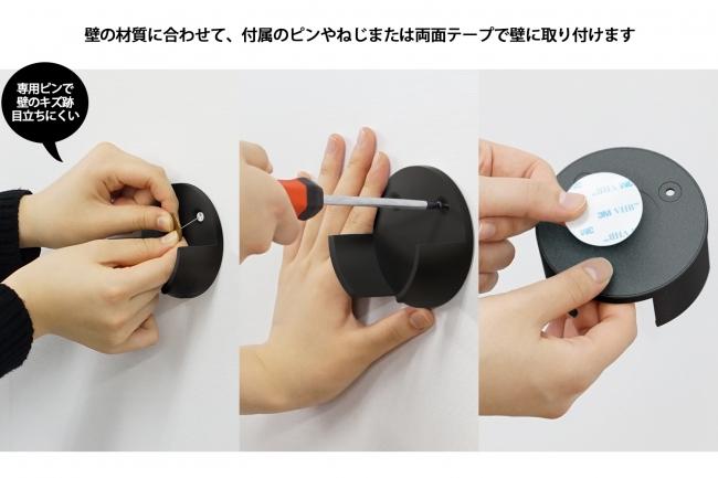 左=専用ピン、中=専用ねじ、右=両面テープ