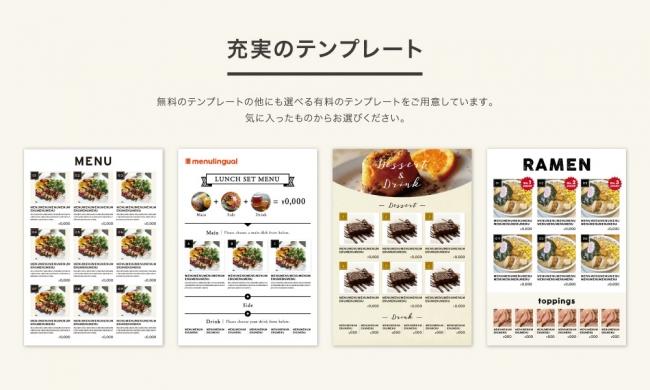 あらゆる飲食店に対応する多彩なデザインテンプレート
