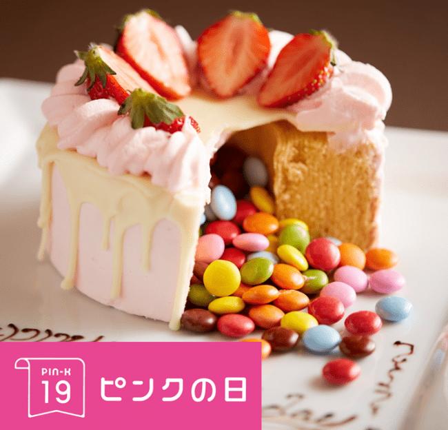 ▲ザ ストリングス 表参道 ピンクの日投稿