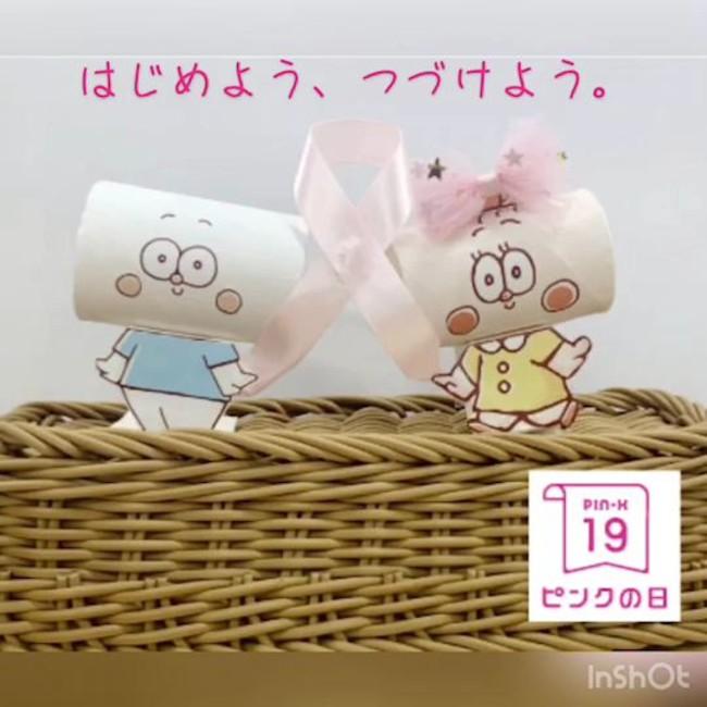 ▲丸富製紙・ピンクの日投稿