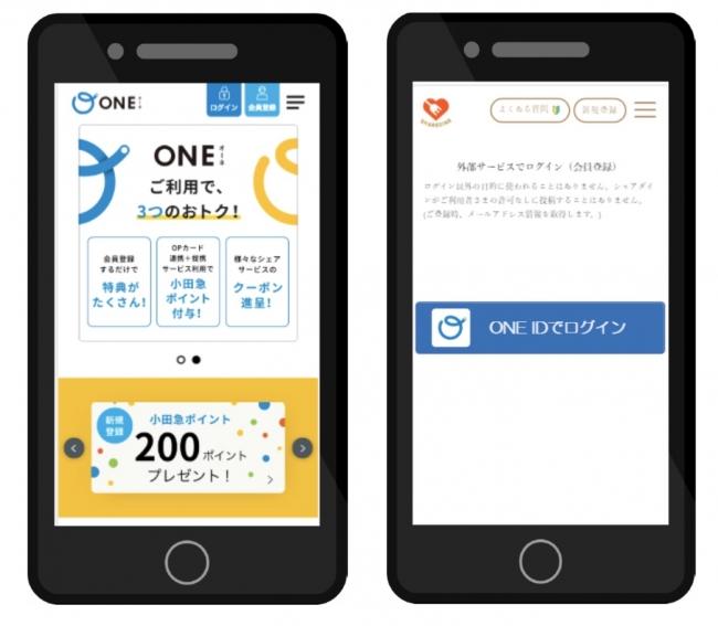 「ONE」トップページと「ONE ID」でのシェアダインログイン画面