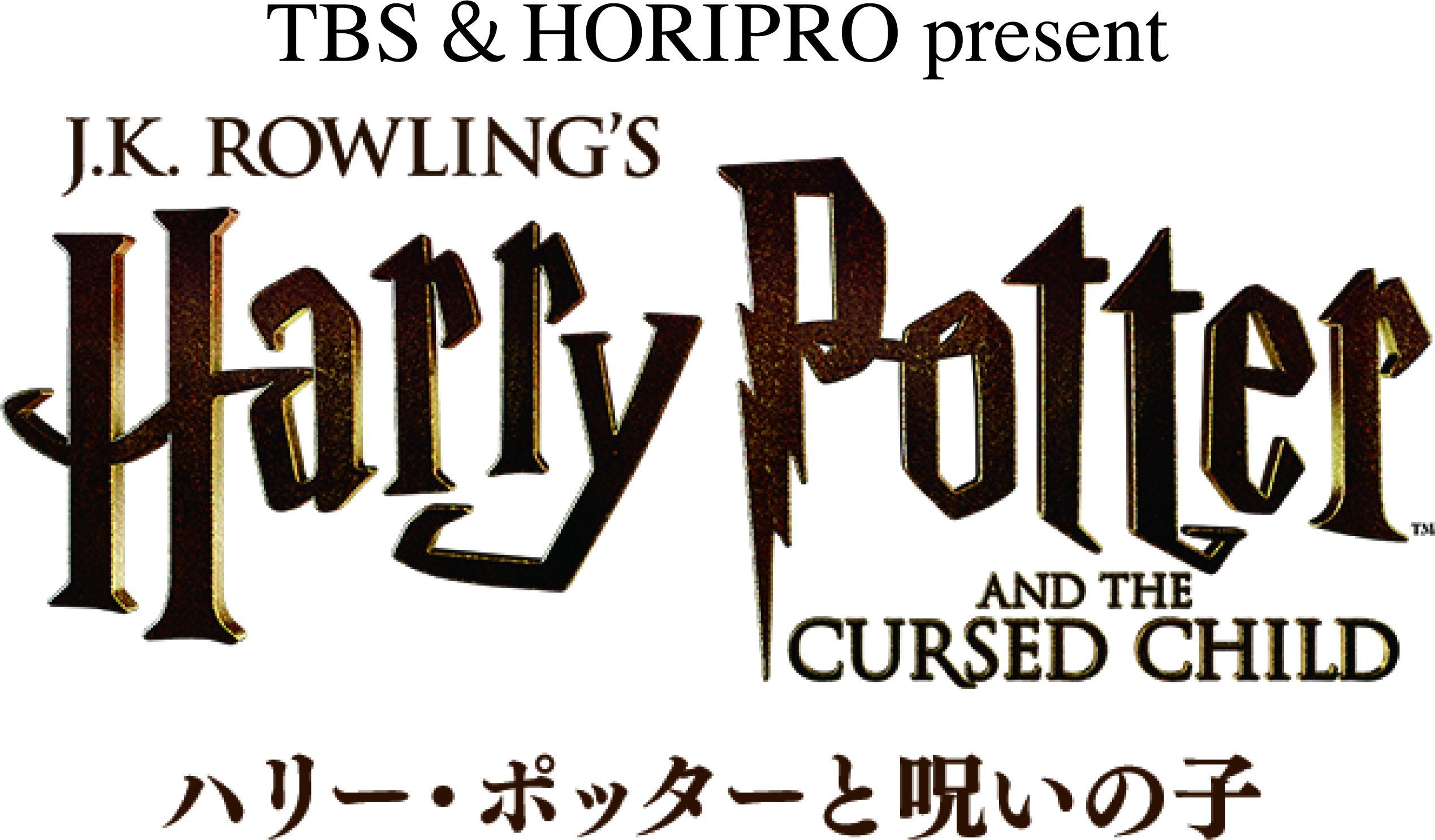 呪い と 子 の ポッター ハリー