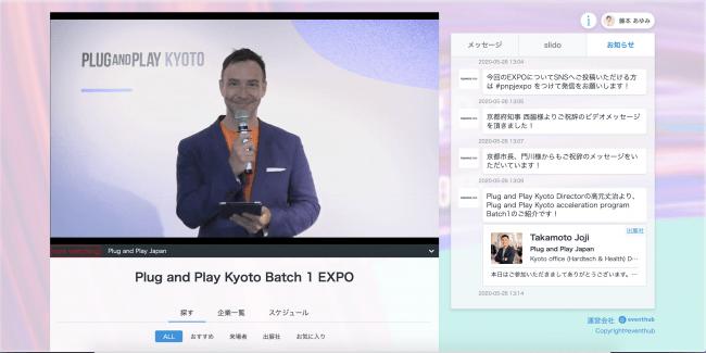 オンライン開催 Kyoto Batch1 EXPOの様子 その2