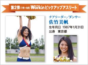 求人情報サービスWorkin(ワーキン)新CM 「アスリート編(第2弾)」放映スタート!