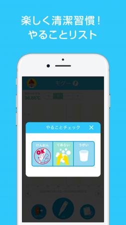 無料 検温 アプリ