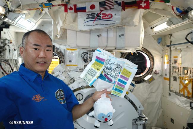 野口聡一宇宙飛行士とつくばの皆さんの思いが詰まった「フックン船長」