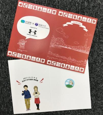 筑波大学の学園祭「雙峰祭」で筑波大学構内フォトラリーの応募者に限定で配布されるオリジナルフォトブック