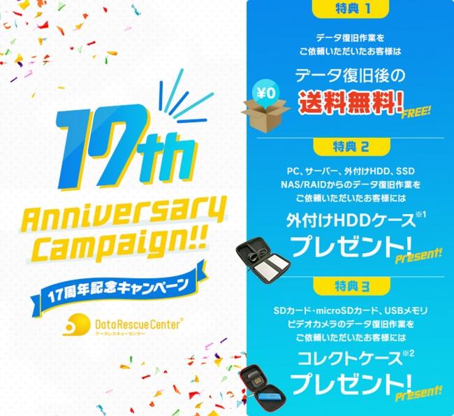 17周年記念キャンペーン