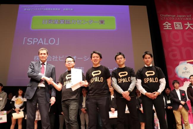 日欧産業センター賞を受賞