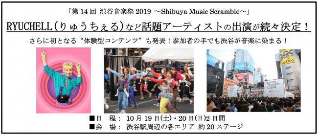 アーティスト 音楽 出演 日 の 2019