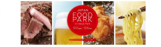 今年のゴールデンウィークは日比谷公園でグルメ三昧!「JAPAN FOOD PARK in 日比谷公園」5/2(水)~5/6(日) #和牛料理 #ラーメン #クラフトビール #唐揚げ が集合! @ 日比谷公園 大噴水広場、第二花壇、にれの木広場   東京都   日本