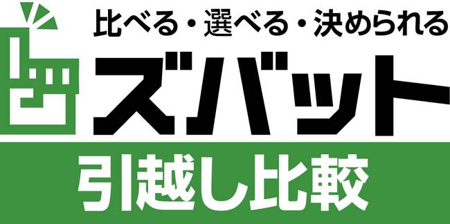 日本最大級の引越し一括見積もりサイト~ 『ズバット 引越し比較 ...