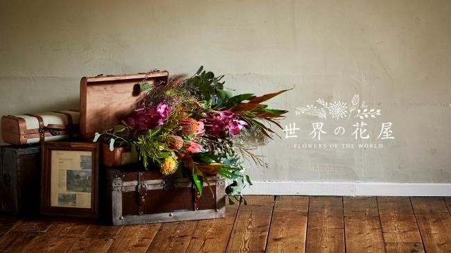 コンセプトは「花と、世界を、旅しよう!」