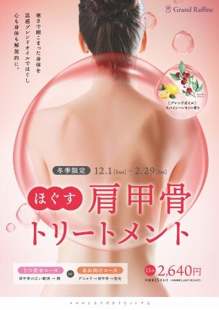 『肩甲骨トリートメント』ポスターイメージ