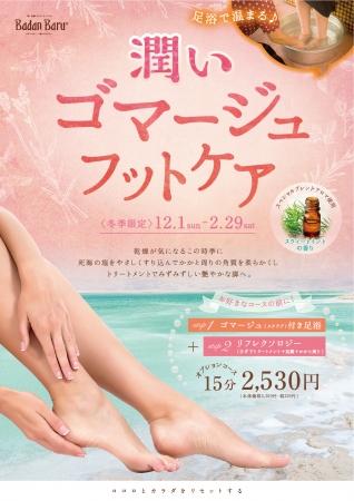 『潤いゴマージュフットケア』ポスターイメージ
