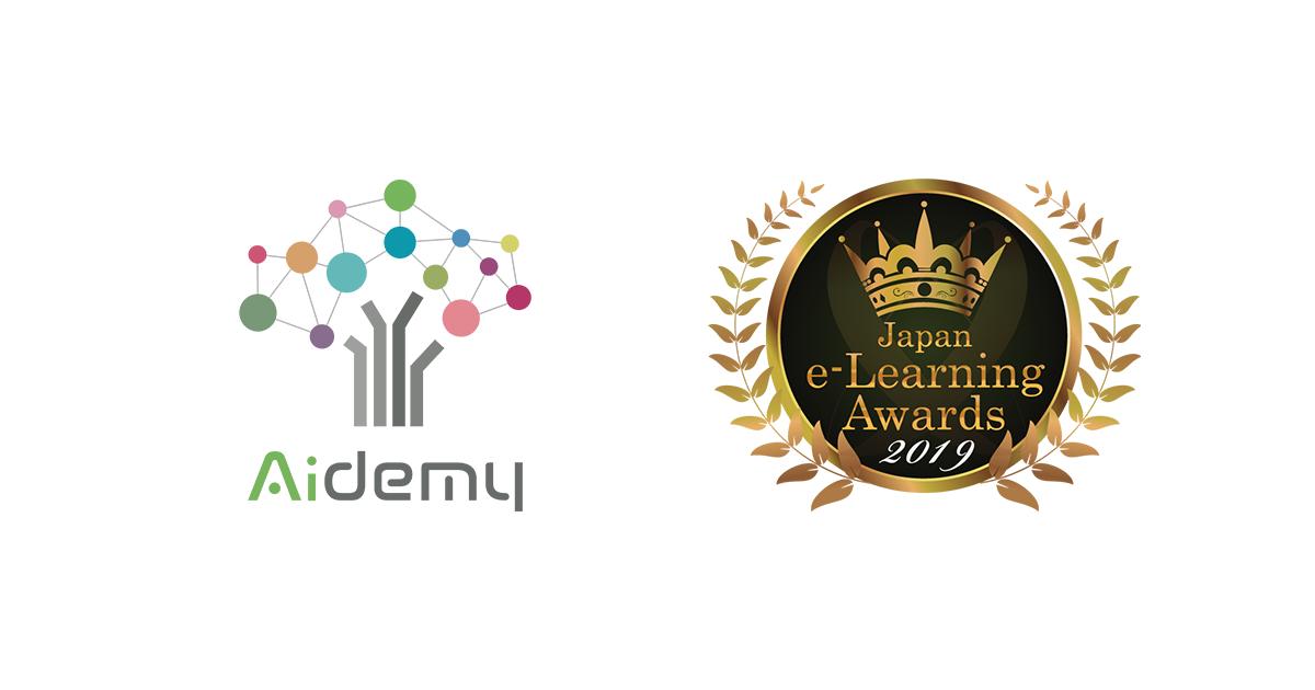 アイデミー、第16回日本e-Learning大賞「AI・人工知能特別賞」を受賞