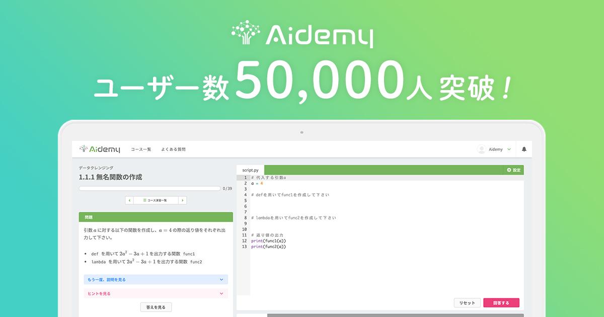 10秒ではじめるオンラインAI学習サービス「Aidemy」ユーザー数50,000人を突破!