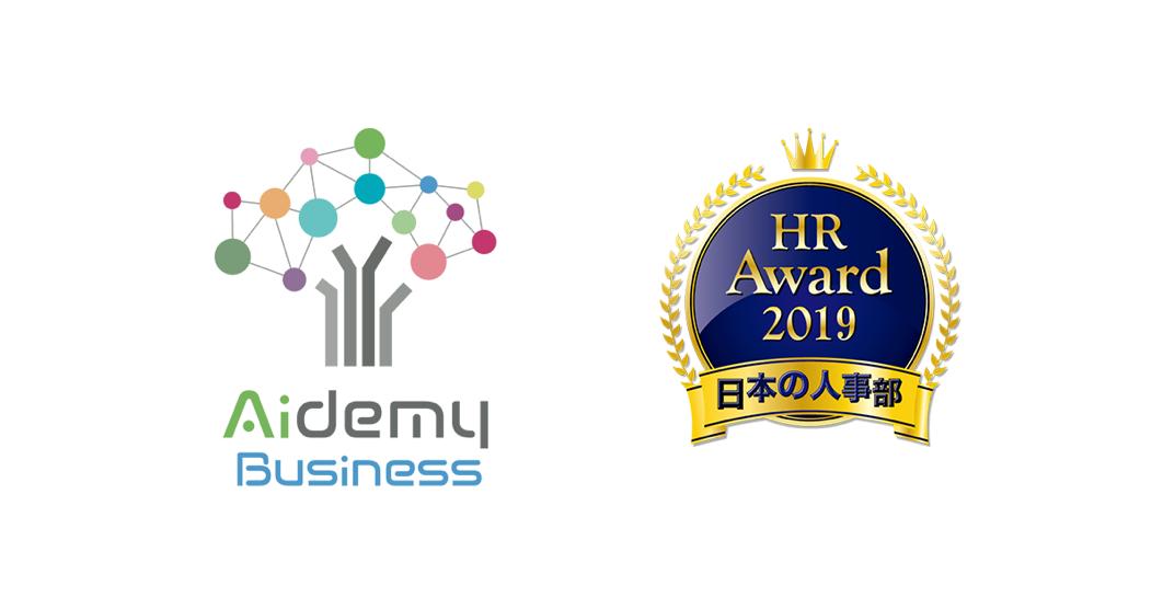 アイデミー、「HRアワード2019」にてプロフェッショナル部門入賞