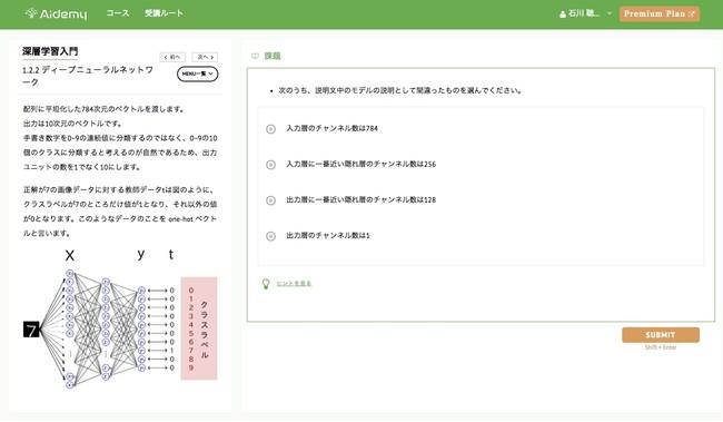 Aidemyの演習画面の例(クイズに答えながら学習する問題)