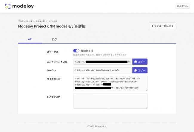 ▲AIモデルのデプロイ画面イメージ