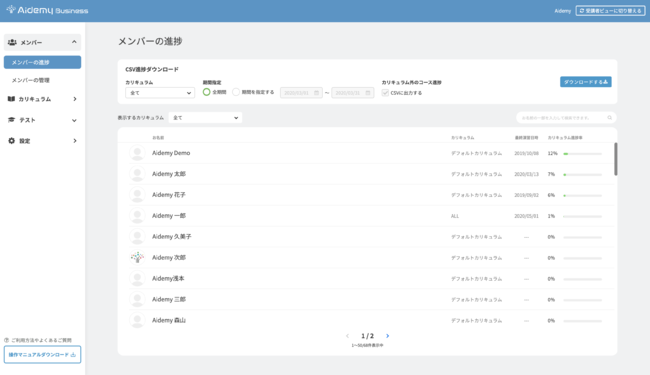 ▲Aidemyの画面の例:Aidemy Business 利用者向けの管理画面
