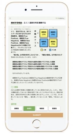Aidemyスマホアプリのイメージ