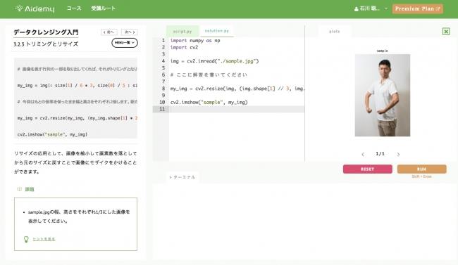 演習画面(コードを書きながら学習する問題)
