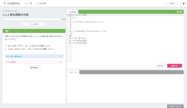Aidemyの演習画面の例:コードを書きながら学習する問題