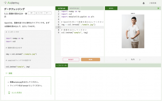 ▲Aidemyの演習画面の例(コードを書きながら学習する問題)▲