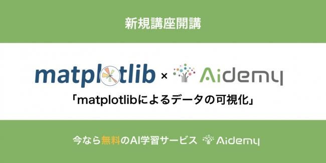 2018年1月中旬〜下旬開講予定 - 「Matplotlibによるデータの可視化」