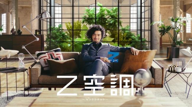 「Z空調」CM第4弾「夏にはZ編」6月9日よりオンエア開始