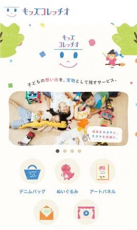 スマートフォン画面
