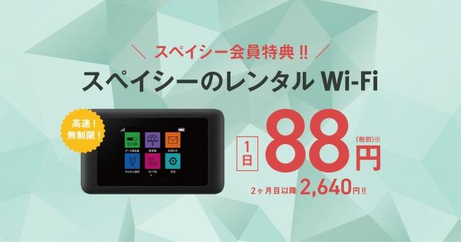 レンタル ワイファイ SoftBank WiFiレンタル店