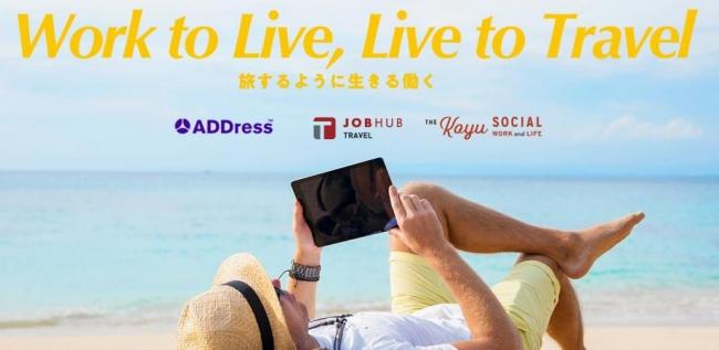 「旅するように生きる・働く」をテーマにした5月9日のイベント