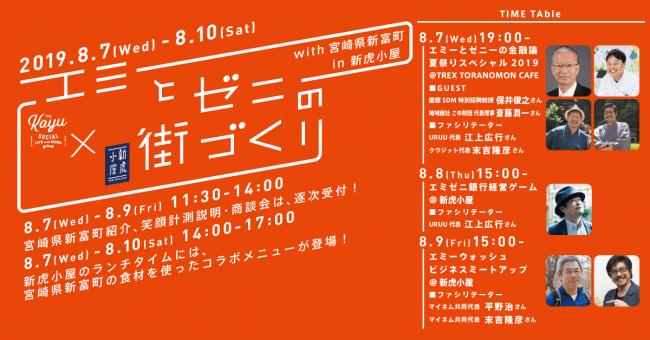 2019年8月7日(水)~10日(土)に東京都内で開催されるイベント『エミーとゼニーの街づくり』