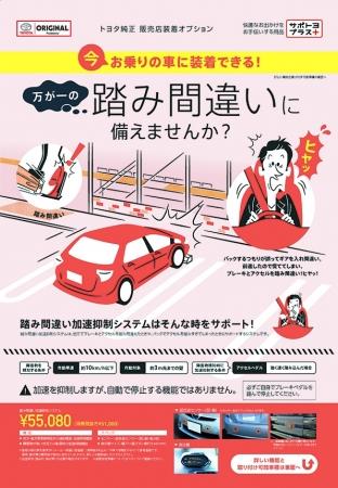 ネッツトヨタ宮崎が会場で展示する「踏み間違い加速抑制システム」(チラシ提供:ネッツトヨタ宮崎)