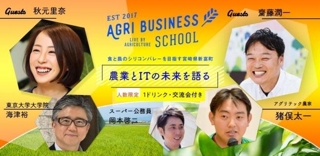 2019年8月30日に開催される「スマート農業サミット2019」ではITやロボットを活用した農業課題解決の先進事例が公開されます。
