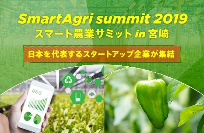 2019年11月10日に宮崎県新富町で開催される「新富アグリバレーサミット2019」