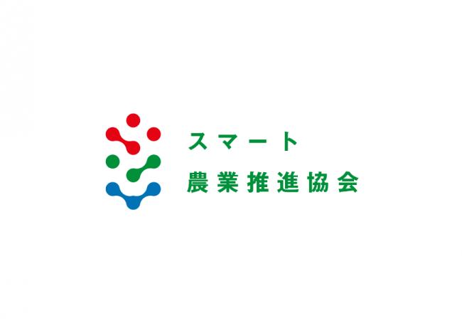 「スマート農業推進協会」ロゴマーク