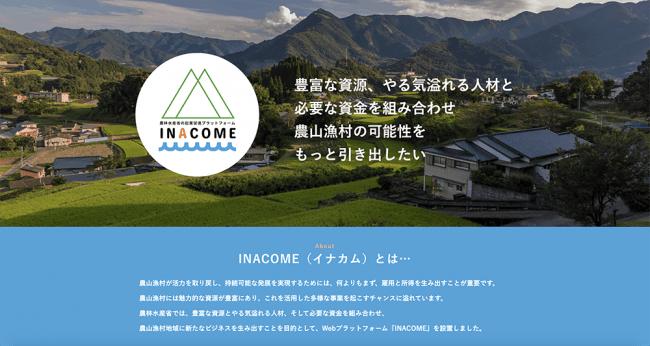 こゆ財団は農水省の農山漁村地域起業促進プラットフォーム「INACOME」と連携し、地域での起業および移住促進をはかっています。