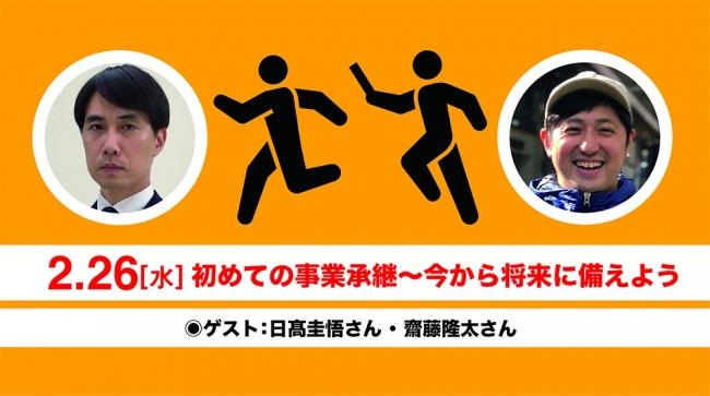 こゆ財団では2020年2月26日に事業承継のイロハが学べる講座を宮崎県新富町で開催します。