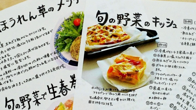 野菜セットには、毎月お送りする食材に合わせて開発したオリジナルレシピを同梱しています。