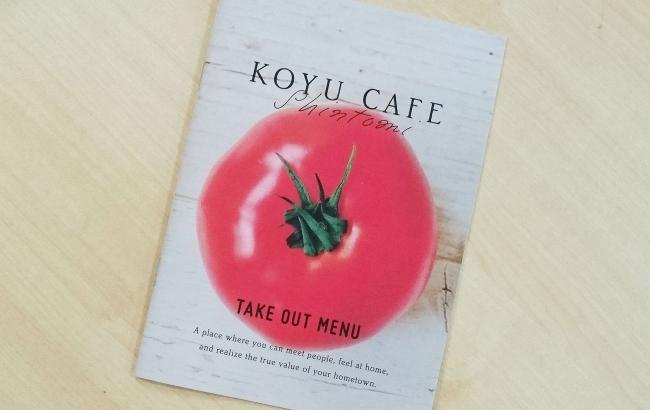 テイクアウト利用者へメニューの詳細を伝える、こゆ野菜カフェの小冊子。手に取りやすいA6判というサイズ感も好評。