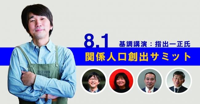 産官学連携で地域のイノベーションを推進。「関係人口創出プロジェクト」が2020年8月1日から宮崎県新富町でスタート