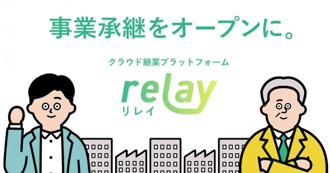 「relay」は、経営者の思いを記事化することによって数字では表せない企業および事業の価値を可視化できるサービスとして注目されています。