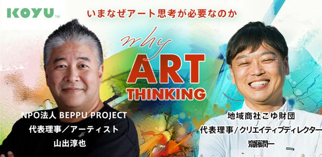 アフターコロナの地方創生にアート思考のアイデアを。アートプロジェクト第一人者×宮崎県地域商社のオンライン対話を開催