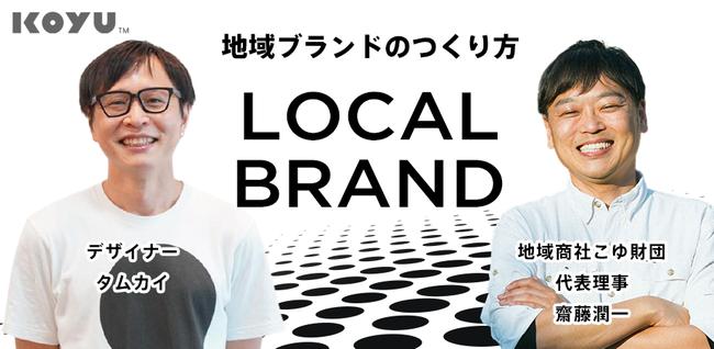 11月17日(火)開催「地域ブランドのつくりかた」
