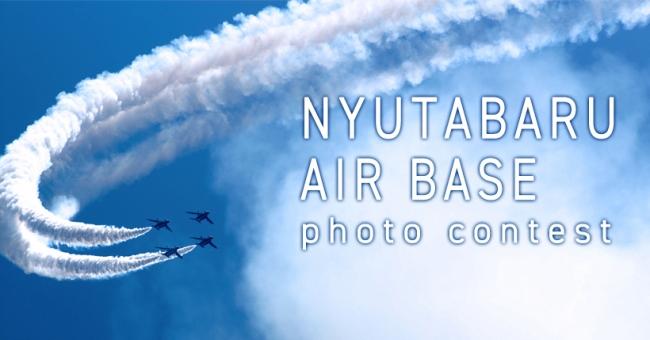 宮崎県の新富町にある航空自衛隊 新田原基地を舞台にフォトコンテスト ...