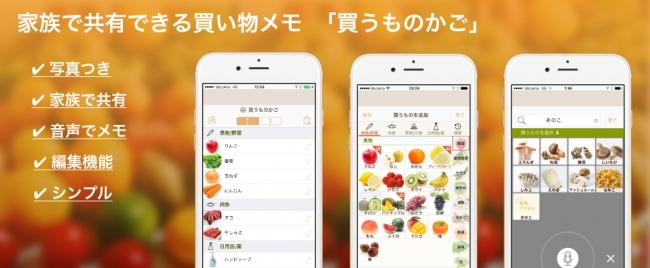 家族と共有してもっと便利な買い物メモアプリ!更に使い易く familiar ...